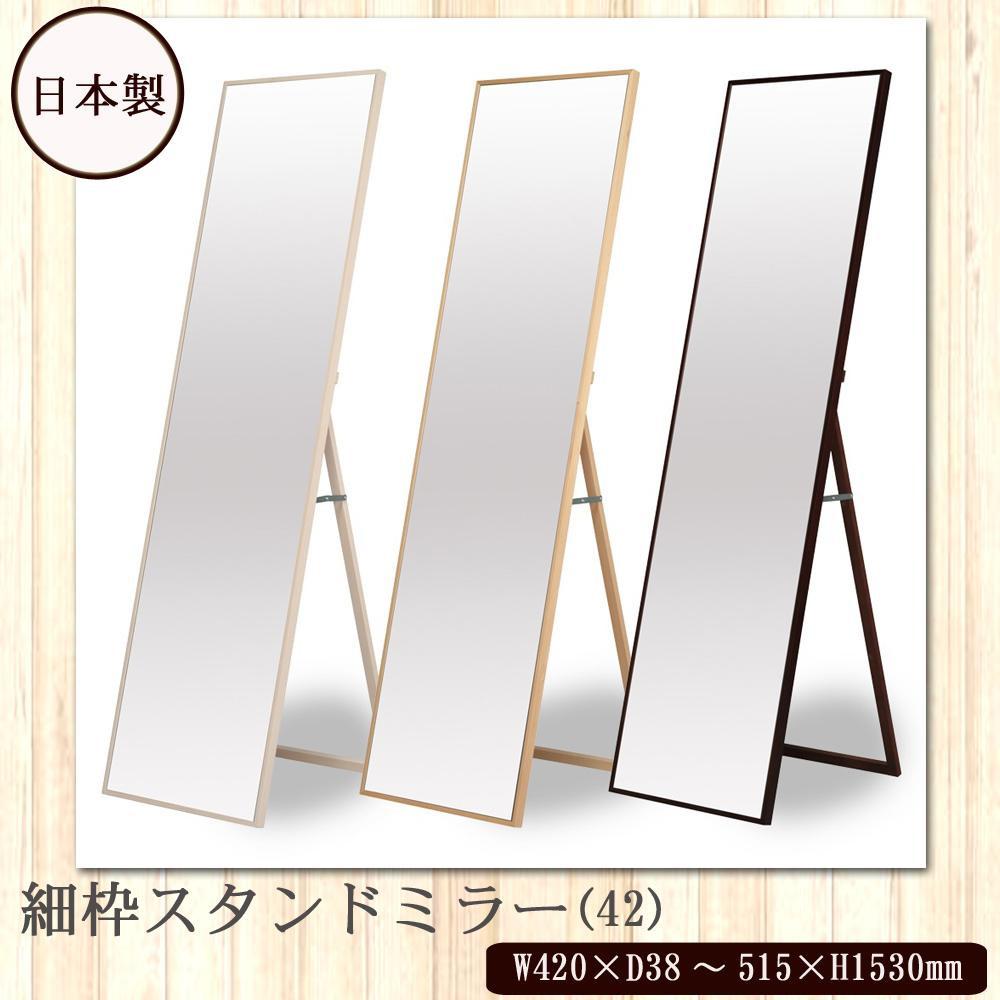 【大感謝価格】 ines アイネス 日本製 細枠スタンドミラー 42 NK-3 WH・ホワイト 【返品キャンセル不可】