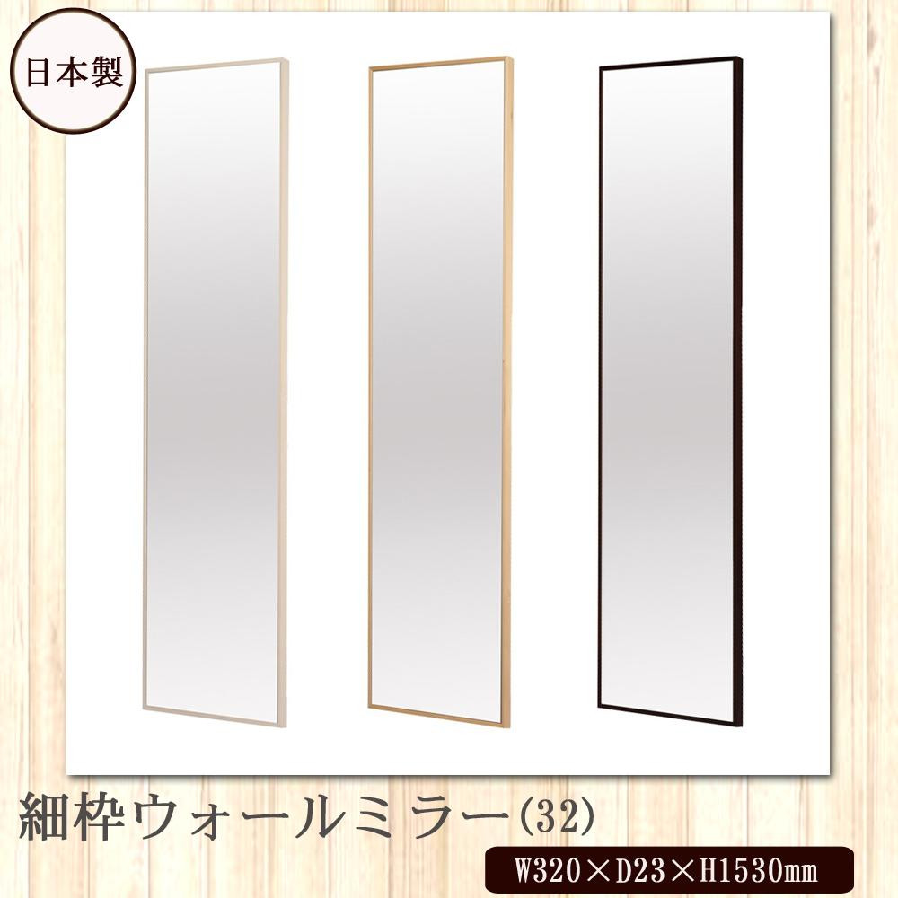 【大感謝価格】 ines アイネス 日本製 細枠ウォールミラー 32 NK-6 WH・ホワイト 【返品キャンセル不可】