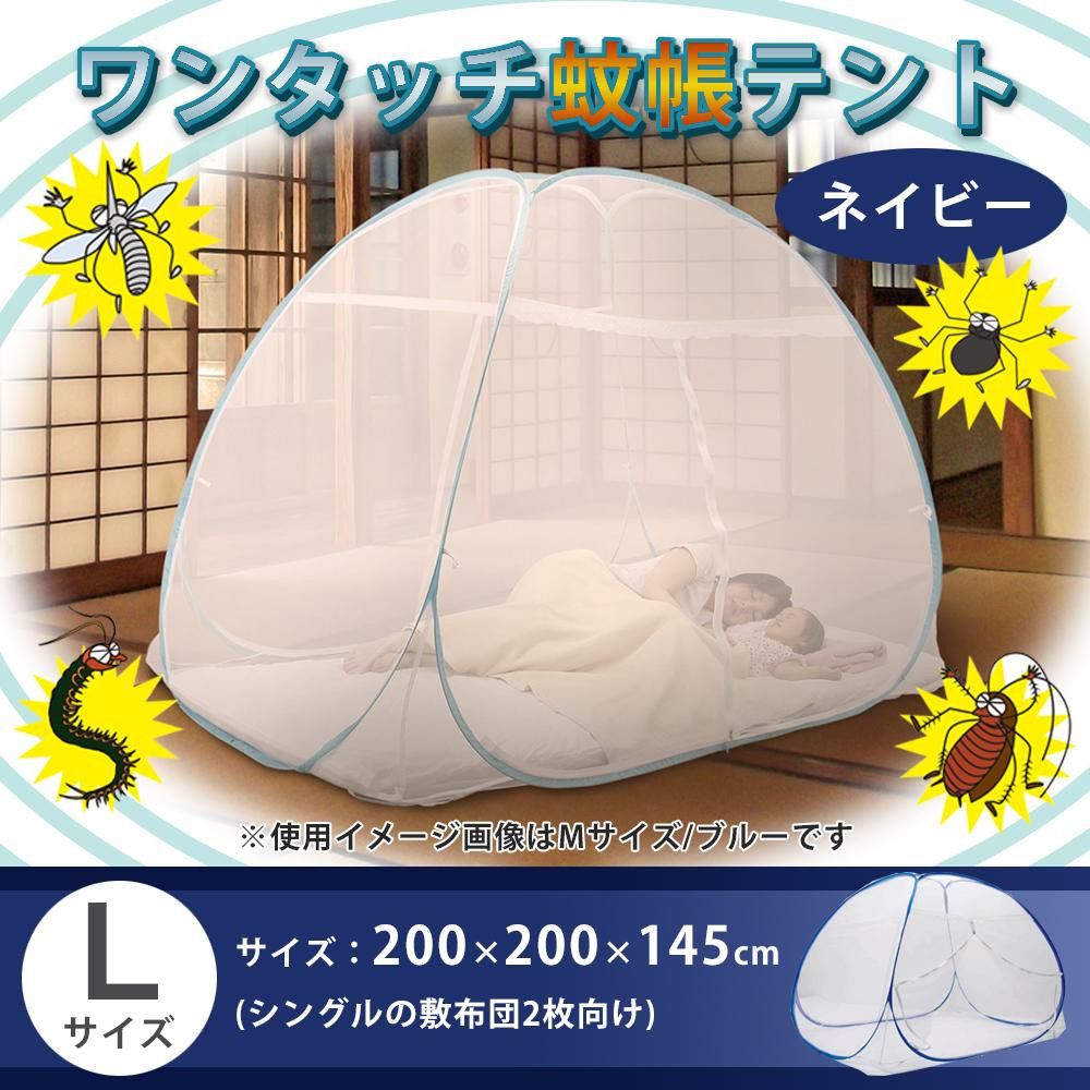 Large thanks price  one-touch mosquito net tent large size navy FIN-655L & herusi-99box | Rakuten Global Market: Large thanks price