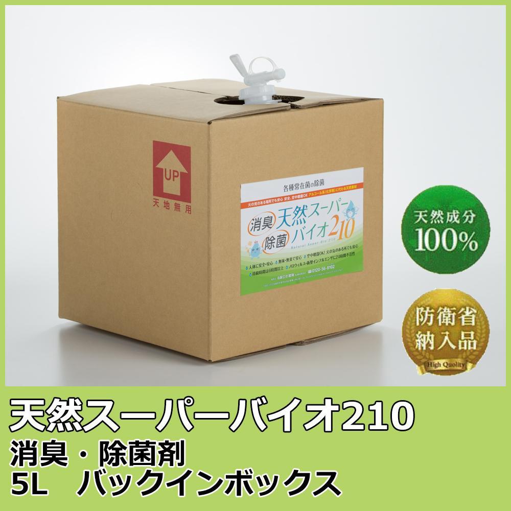 【大感謝価格】天然スーパーバイオ210 ・除菌剤 5L バックインボックス【寄せ品、返品キャンセル不可】