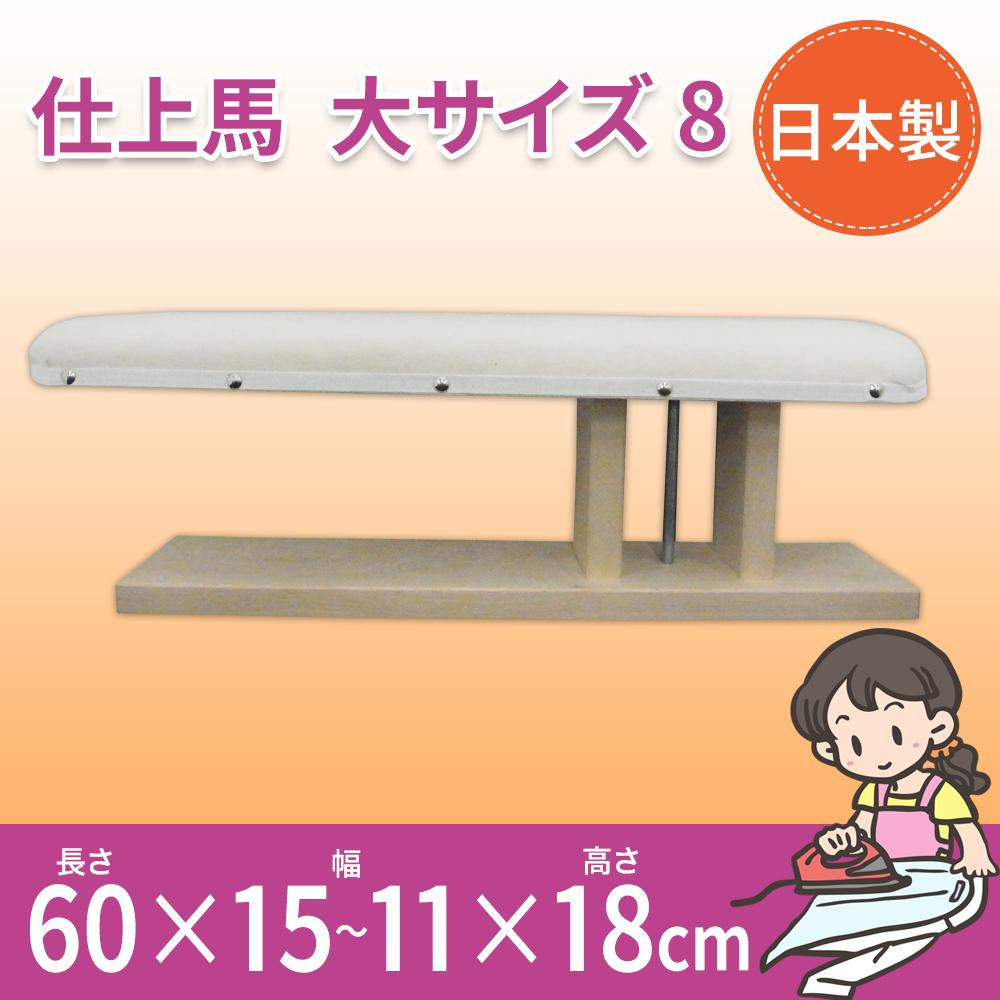 【大感謝価格】日本製 仕上馬 大サイズ 8 15503【寄せ品、返品キャンセル不可】