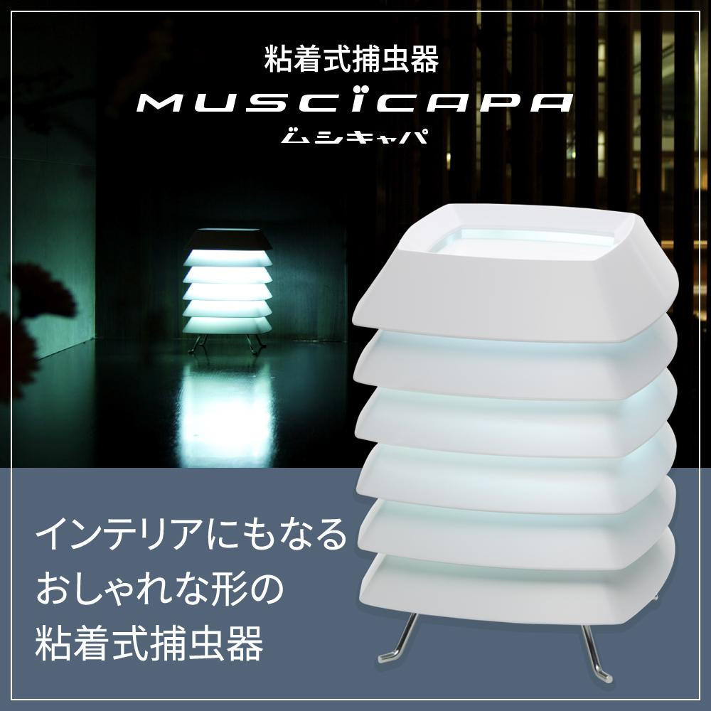 【大感謝価格】Muscicapa(ムシキャパ) 粘着式捕虫器 MSC-001【寄せ品、返品キャンセル不可】