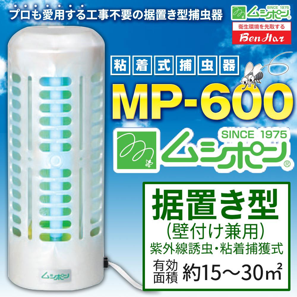 【大感謝価格】捕虫器 ムシポン 工事不要据置き型(壁付け兼用) 誘虫・粘着捕獲式 MP-600【寄せ品、返品キャンセル不可】