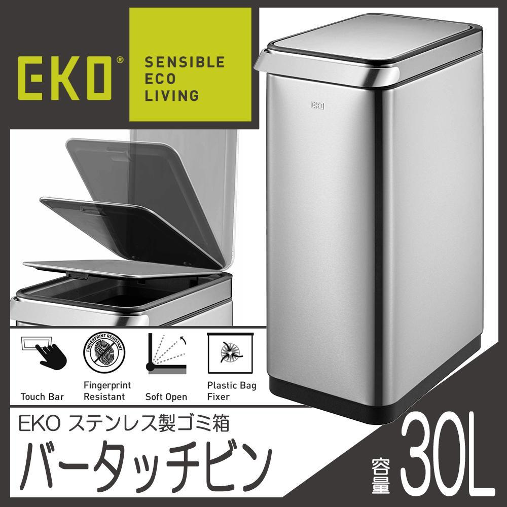 【大感謝価格】EKO(イーケーオー) ステンレス製ゴミ箱(ダストボックス) バータッチビン 30L シルバー EK9179MT-30L【お寄せ品、返品キャンセル不可】