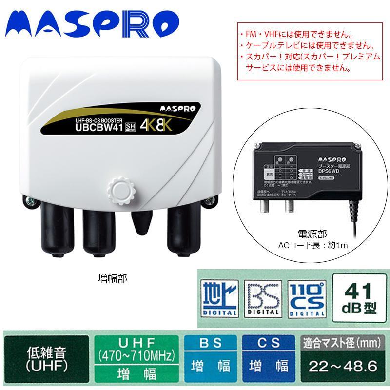 【大感謝価格】マスプロ電工 家庭用UHF・BS・CSブースター UBCBW41【お寄せ品、返品キャンセル不可】