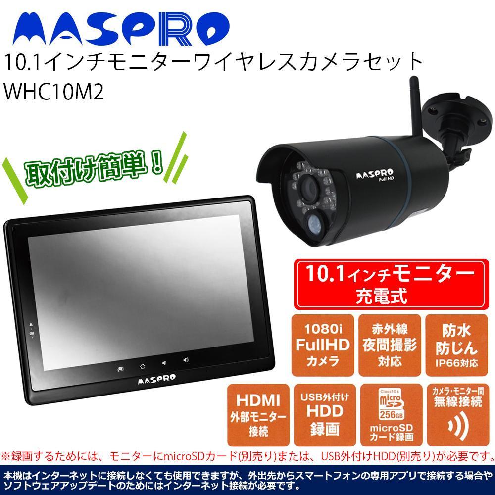 【大感謝価格】マスプロ電工 10.1インチモニター&ワイヤレスフルHDカメラセット WHC10M2【お寄せ品、返品キャンセル不可】