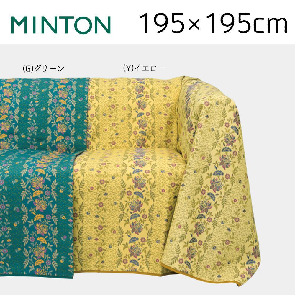 【大感謝価格】川島織物セルコン MINTON(ミントン) カラーズオブハドン マルチカバー 195×195cm HV1200S・G(グリーン)【寄せ品、返品キャンセル不可】