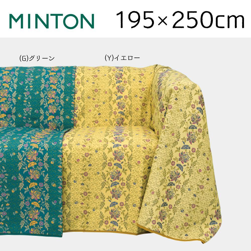 【大感謝価格】川島織物セルコン MINTON(ミントン) カラーズオブハドン マルチカバー 195×250cm HV1200S・G(グリーン)【寄せ品、返品キャンセル不可】