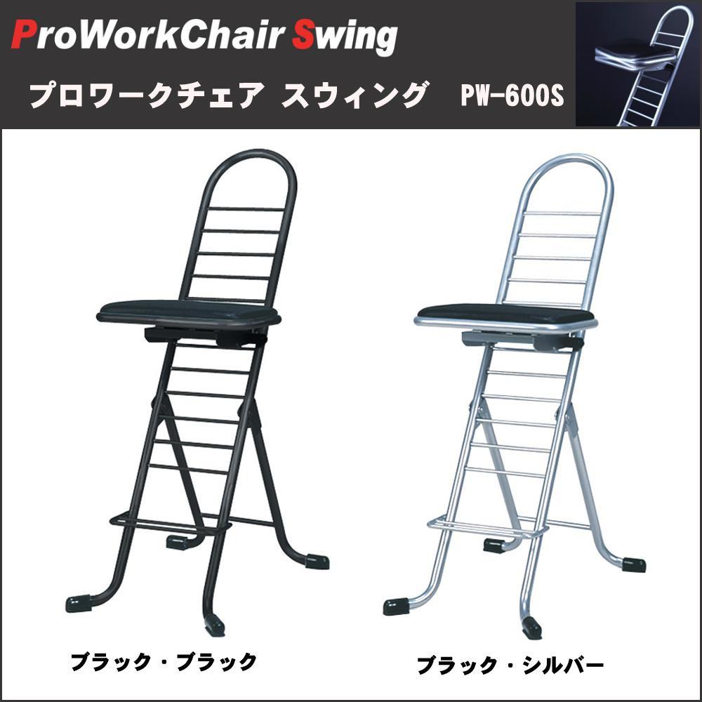 【大感謝価格】ルネセイコウ プロワークチェア スウィング 日本製 完成品 PW-600S ブラック・ブラック【お寄せ品、返品キャンセル不可】