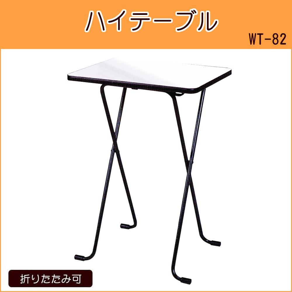 【大感謝価格】ルネセイコウ ハイテーブル ニューグレー・ブラック 日本製 完成品 WT-82【お寄せ品、返品キャンセル不可】