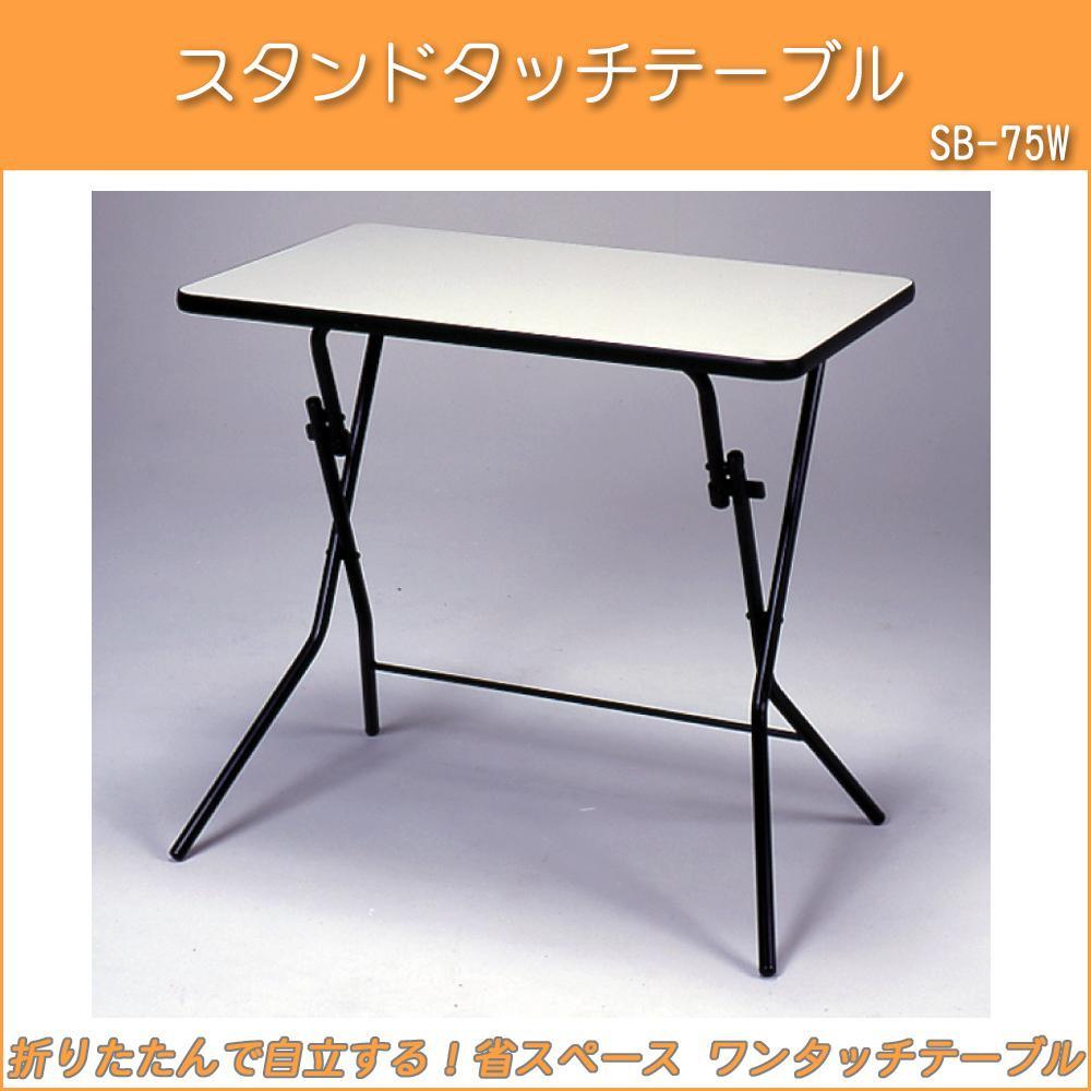 【大感謝価格】ルネセイコウ スタンドタッチテーブル ニューグレー・ブラック 日本製 完成品 SB-75W【お寄せ品、返品キャンセル不可】