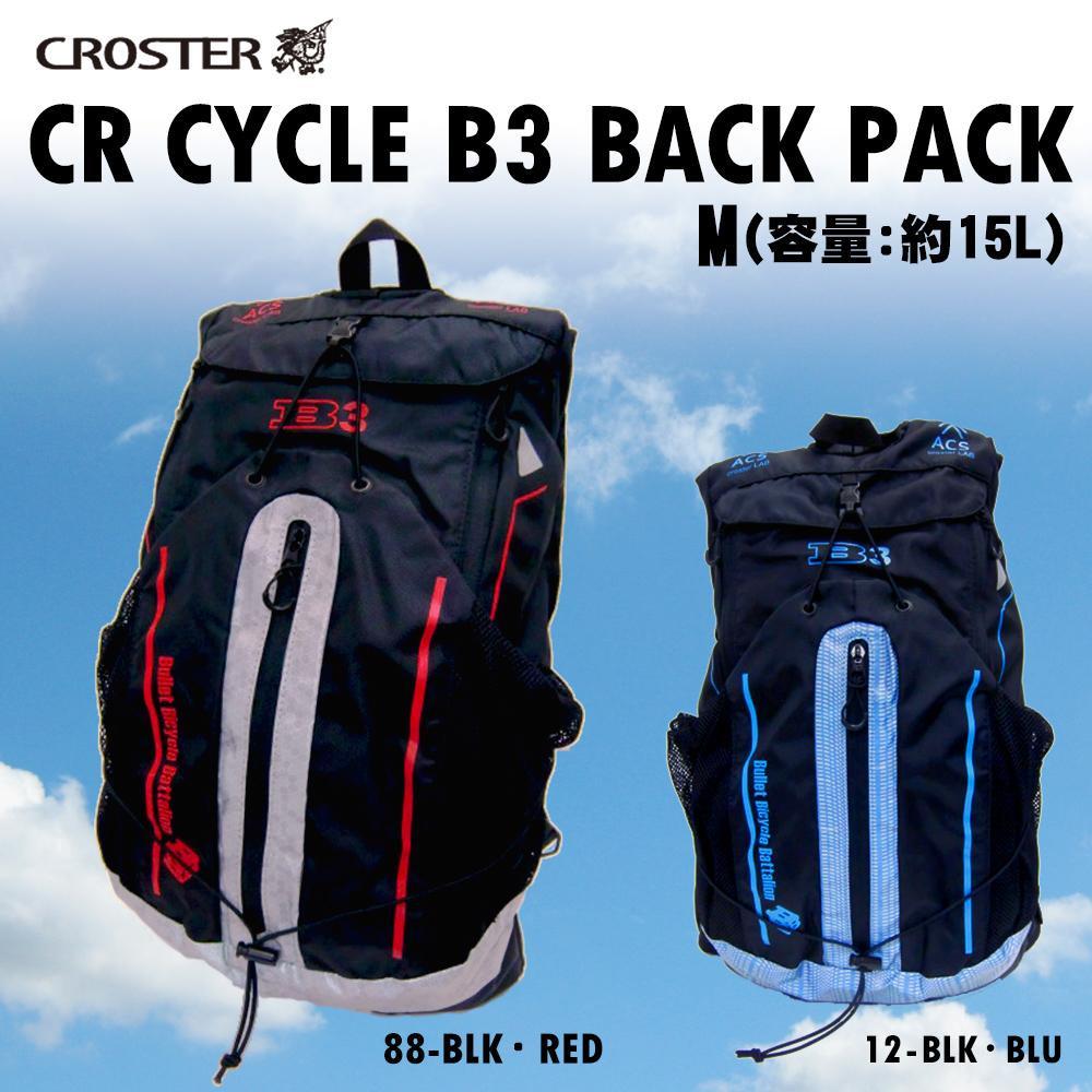 【大感謝価格】CROSTER(クロスター) CR CYCLE B3 BACK PACK バックパック M 約15L 6BBB-11800 88-BLK・RED【お寄せ品、返品キャンセル不可】