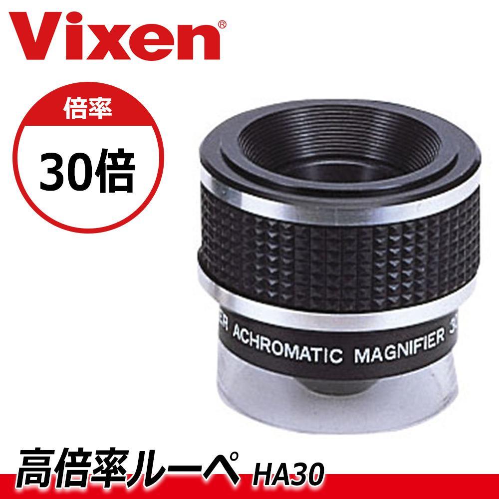 【大感謝価格】Vixen ビクセン 高倍率ルーペ HA30【お寄せ品、返品キャンセル不可】