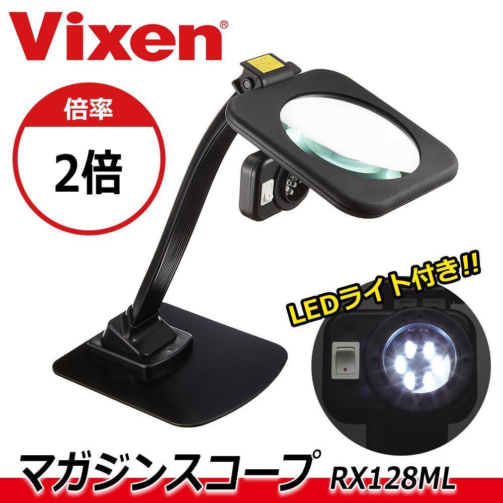 【大感謝価格】Vixen ビクセン マガジンスコープ ルーペ RX128ML【お寄せ品、返品キャンセル不可】