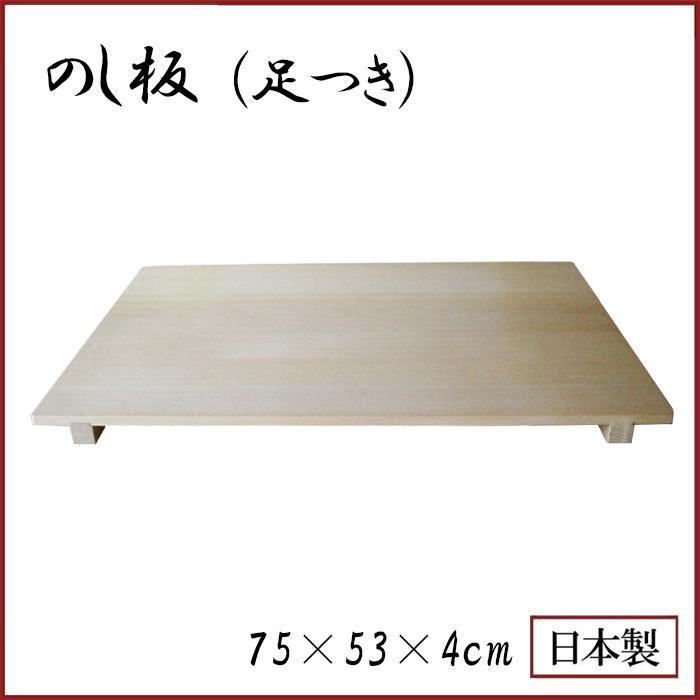 【大感謝価格】市原木工所 日本製 のし板 (足つき) 75×53×4cm 092119【お寄せ品、返品キャンセル不可】