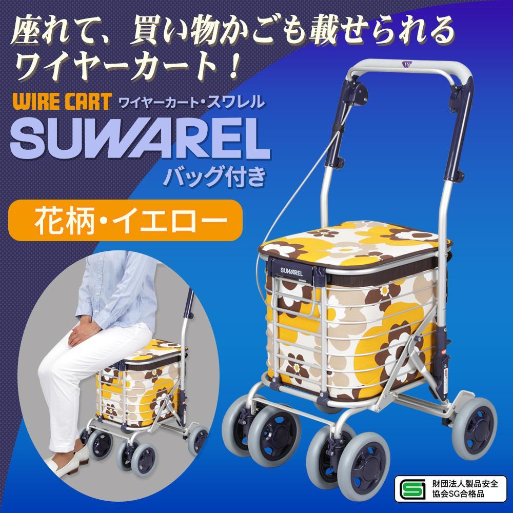 【大感謝価格】ワイヤーカート スワレル バッグ付き AS-0275(花柄・イエロー)【お寄せ品、返品キャンセル不可】
