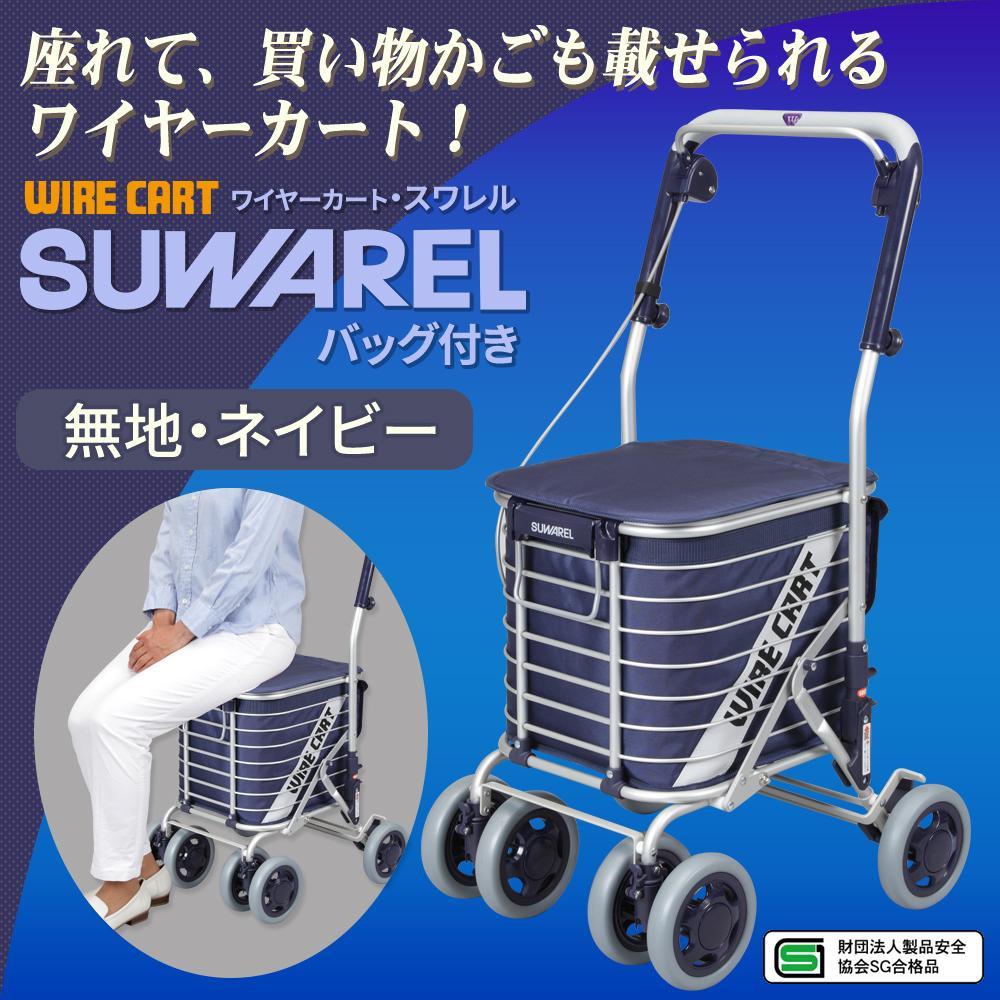 【大感謝価格】ワイヤーカート スワレル バッグ付き AS-0275(無地・ネイビー)【お寄せ品、返品キャンセル不可】