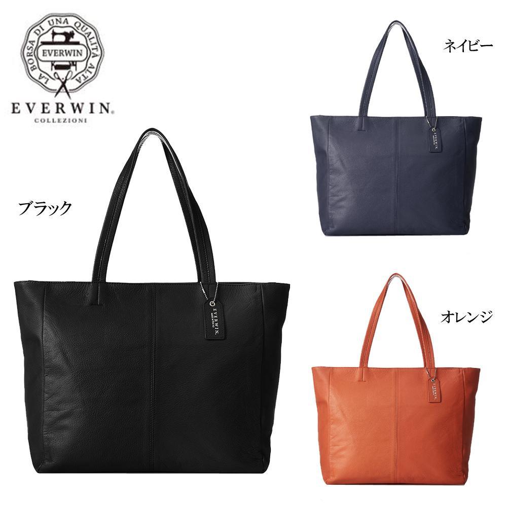 【大感謝価格】EVERWIN(エバウィン) 東京製 牛革 トート(L) 22110 ブラック【お寄せ品、返品キャンセル不可】