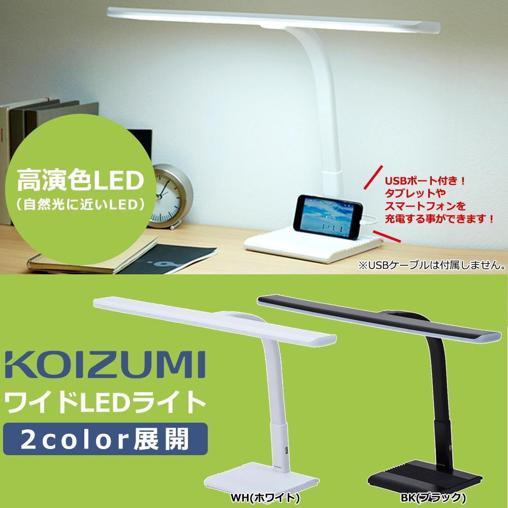 【大感謝価格】KOIZUMI コイズミファニテック ワイドLEDライト PCL-711・WH(ホワイト)【お寄せ品、返品キャンセル不可】