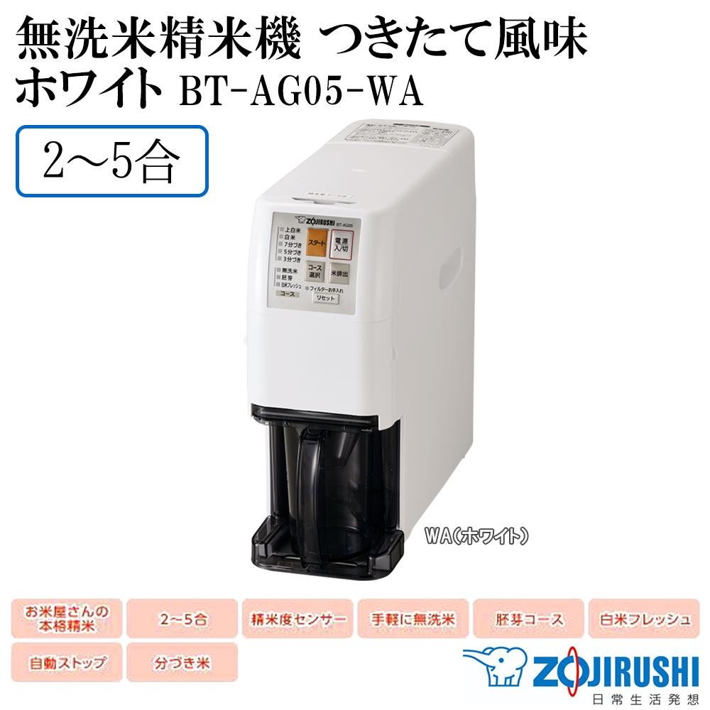 【大感謝価格】象印 家庭用 無洗米精米機 つきたて風味 ホワイト 2~5合 BT-AG05-WA【お寄せ品、返品キャンセル不可】