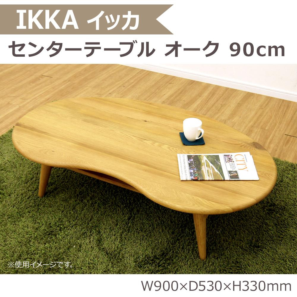 【大感謝価格】IKKA イッカ センターテーブル 90cm オーク 90CT【お寄せ品、返品キャンセル不可】