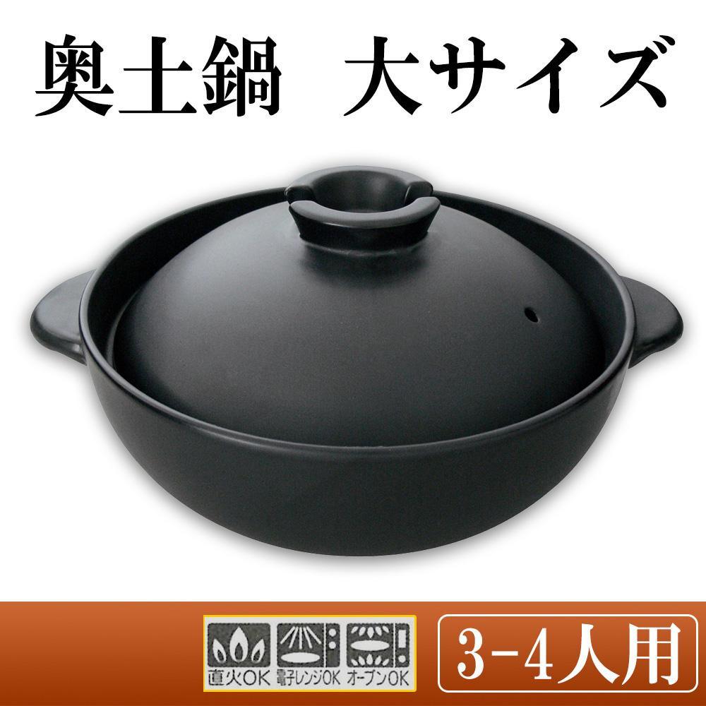 【大感謝価格】日本製 奥土鍋 大サイズ 3~4人用 6093-5090【お寄せ品、返品キャンセル不可】