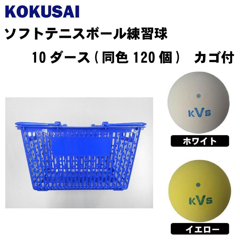 【大感謝価格】コクサイ KOKUSAI ソフトテニスボール練習球 10ダース(同色120個) カゴ付 ホワイト【お寄せ品、返品キャンセル不可】