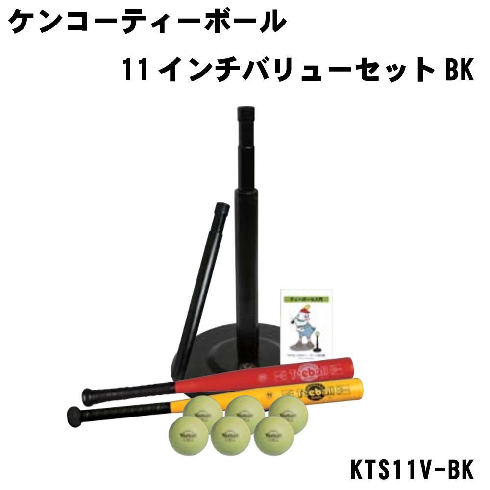 【大感謝価格】ナガセケンコー ケンコーティーボール11インチバリューセットBK KTS11V-BK【お寄せ品、返品キャンセル不可】