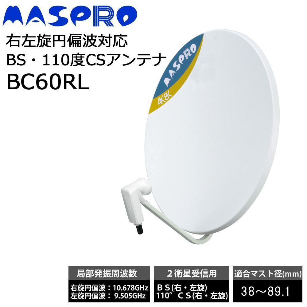 【大感謝価格】マスプロ電工 右左旋円偏波対応BS・110度CSアンテナ BC60RL【お寄せ品、返品キャンセル不可】