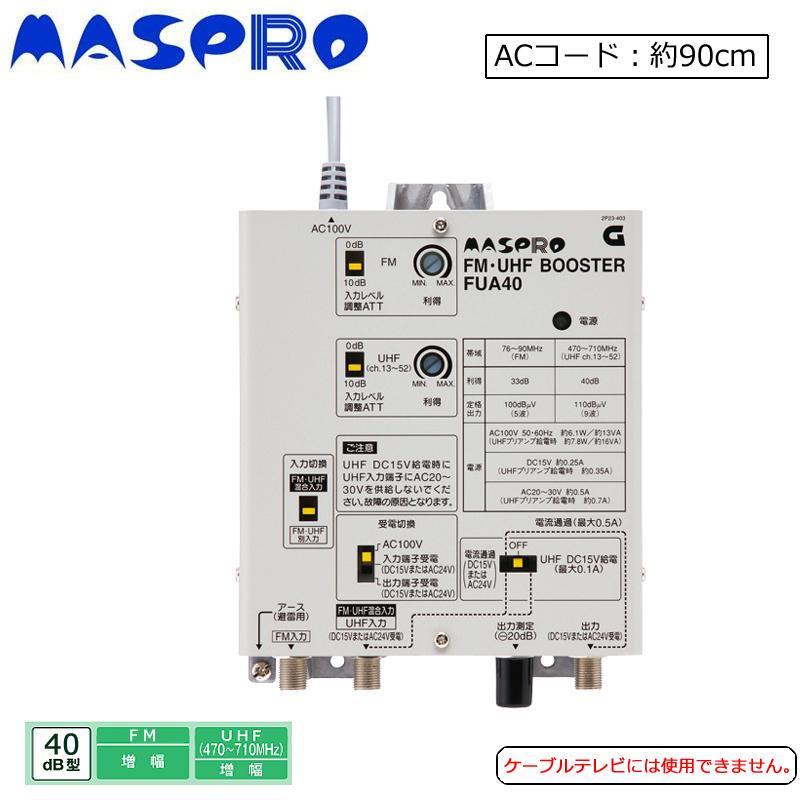 【大感謝価格】マスプロ電工 FM・UHFブースター 40dB型 FUA40【お寄せ品、返品キャンセル不可】