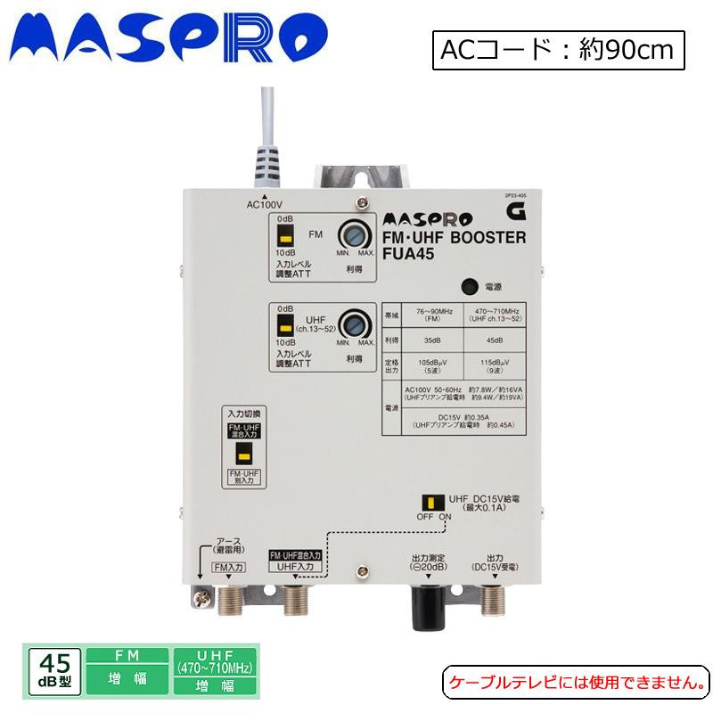 【大感謝価格】マスプロ電工 FM・UHFブースター 45dB型 FUA45【お寄せ品、返品キャンセル不可】