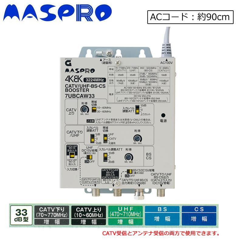【大感謝価格】マスプロ電工 4K・8K放送(3224MHz)対応 CATV/UHF・BS・CSブースター 33dB型 7UBCAW33【お寄せ品、返品キャンセル不可】