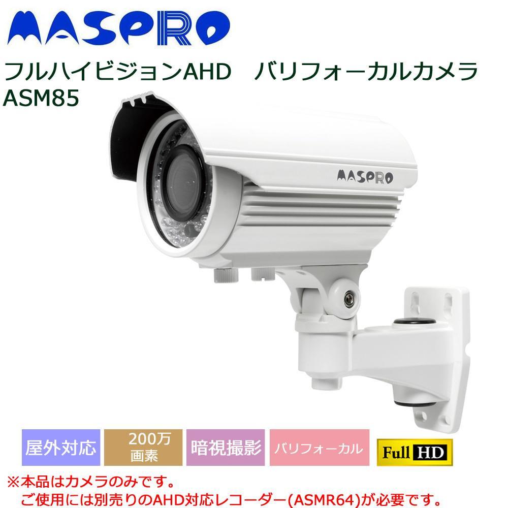 【大感謝価格】マスプロ電工 フルハイビジョンAHD バリフォーカルカメラ ASM85【お寄せ品、返品キャンセル不可】