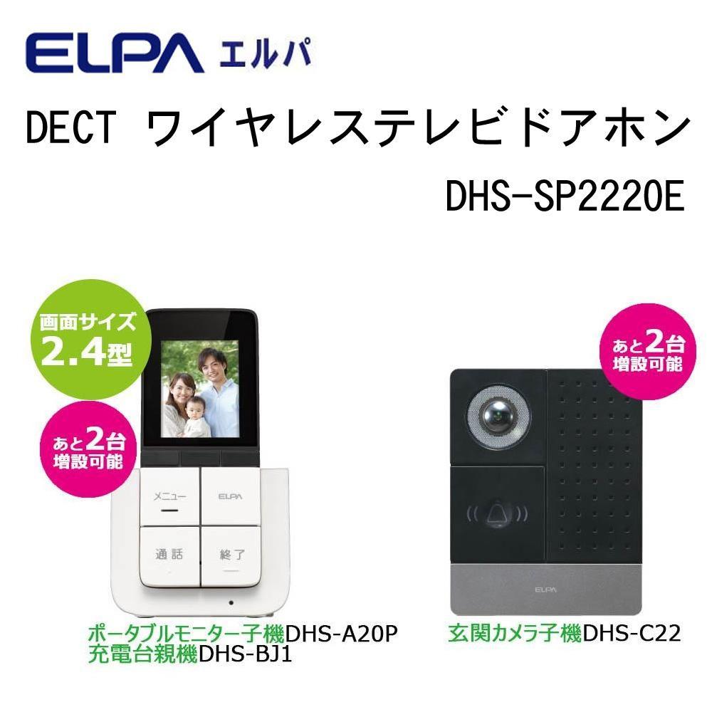 【大感謝価格】ELPA(エルパ) DECT ワイヤレステレビドアホン ポータブルモニター子機1台・充電台親機1台・玄関カメラ子機1台 DHS-SP2220E【お寄せ品、返品キャンセル不可】