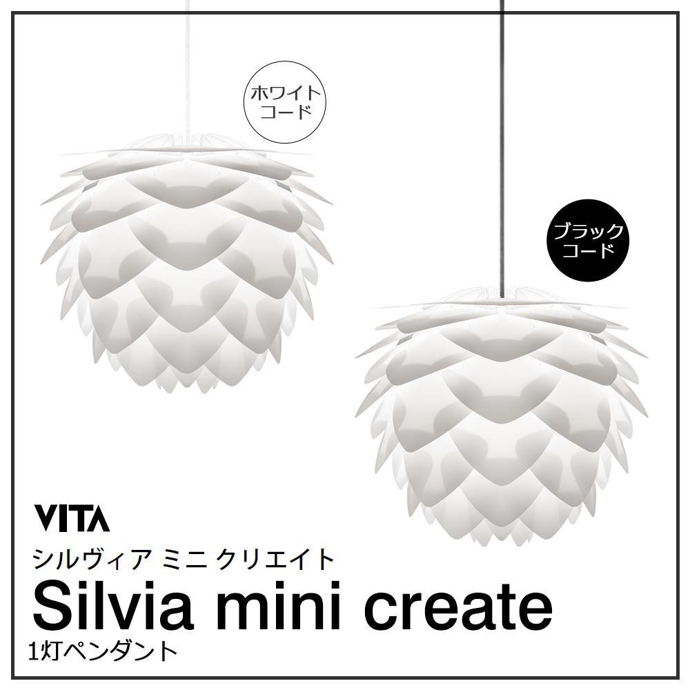 【大感謝価格】ELUX(エルックス) VITA(ヴィータ) SILVIA mini create(シルヴィアミニクリエイト) 1灯ペンダント ホワイトコード・02100-WH【お寄せ品、返品キャンセル不可】