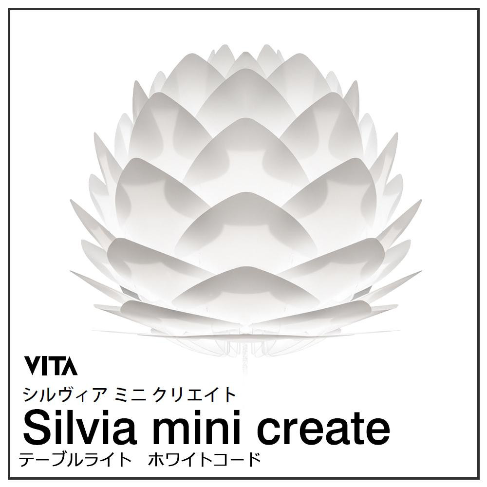 【大感謝価格】ELUX(エルックス) VITA(ヴィータ) SILVIA mini create(シルヴィアミニクリエイト) テーブルライト ホワイトコード 02100-TL【お寄せ品、返品キャンセル不可】