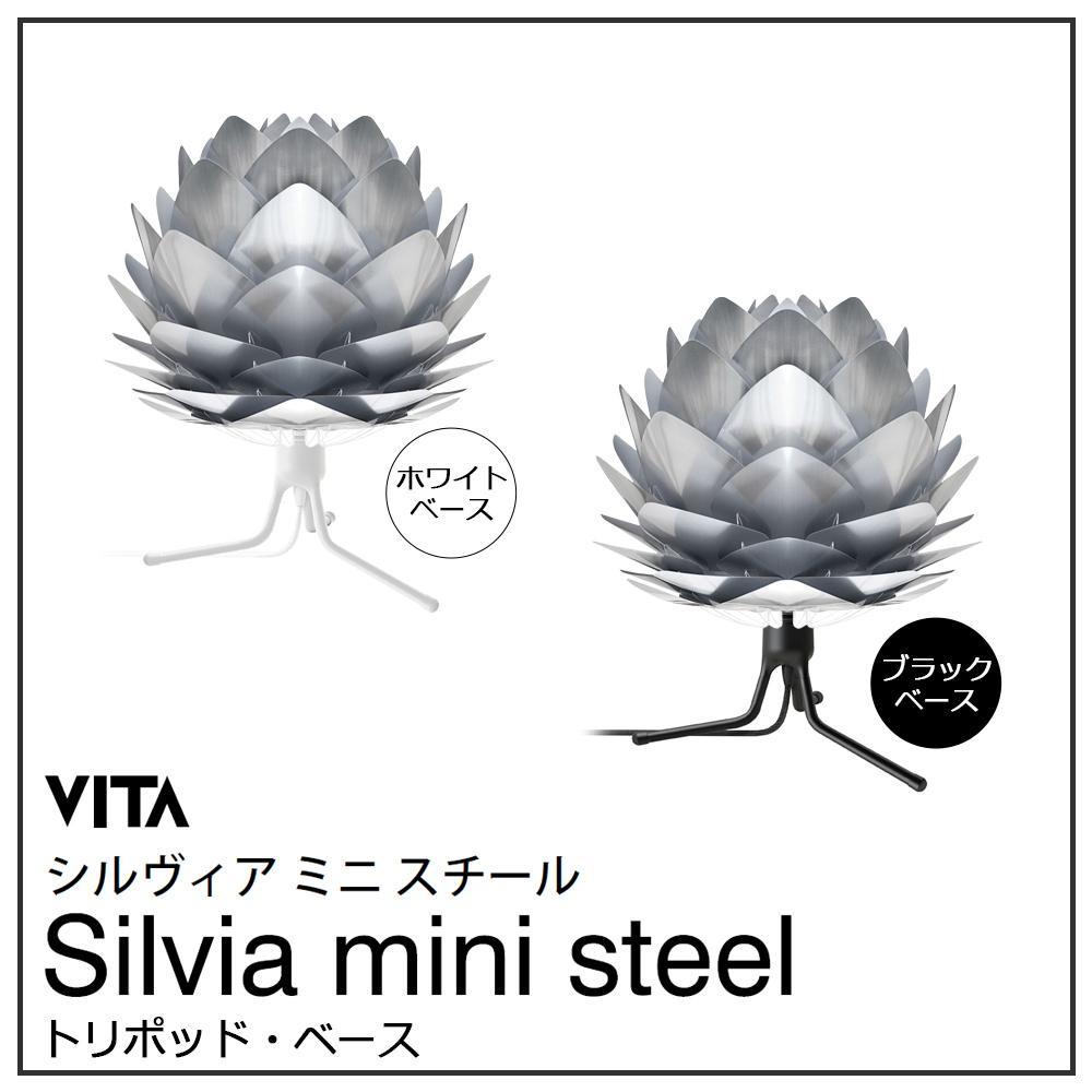 【大感謝価格】ELUX(エルックス) VITA(ヴィータ) Silvia mini steel(シルヴィアミニスチール) トリポッド・ベース ホワイトベース・02054-TB-WH【お寄せ品、返品キャンセル不可】