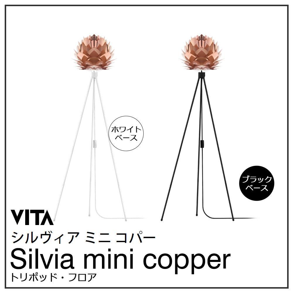 【大感謝価格】ELUX(エルックス) VITA(ヴィータ) Silvia mini copper(シルヴィアミニコパー) トリポッド・フロア ホワイトベース・02031-TF-WH【お寄せ品、返品キャンセル不可】
