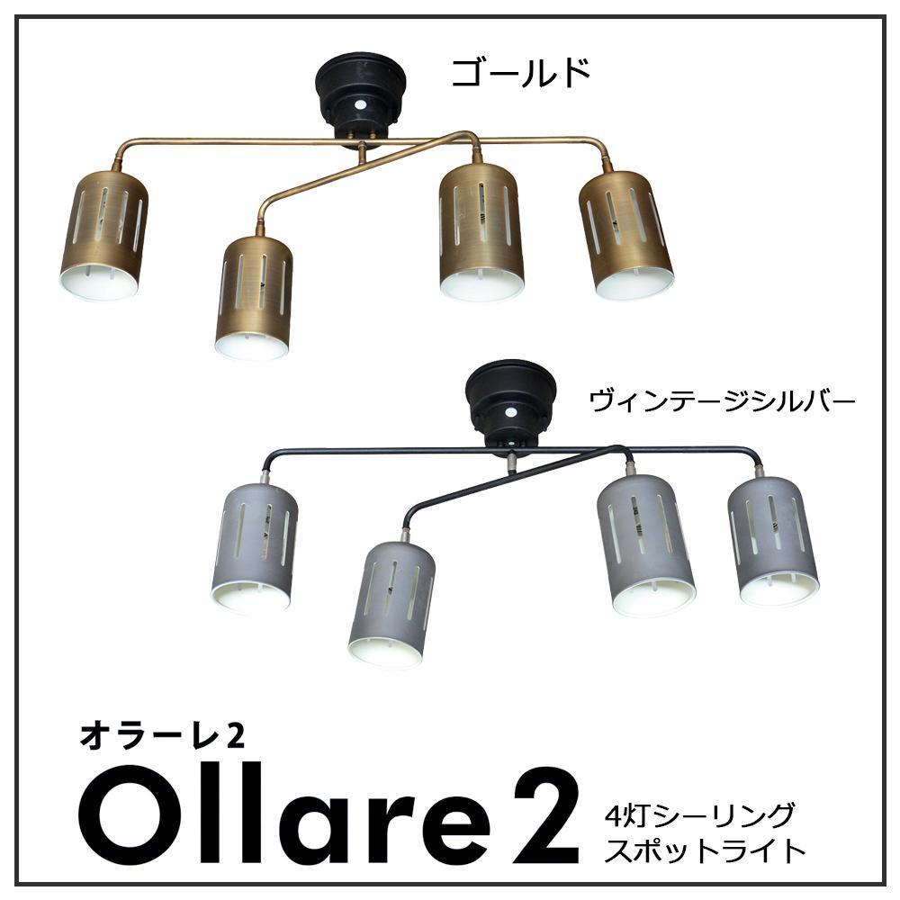 【大感謝価格】ELUX(エルックス) Lu Cerca(ルチェルカ) Ollare2 オラーレ2 4灯シーリングスポットライト ゴールド・LC10906-GD【お寄せ品、返品キャンセル不可】