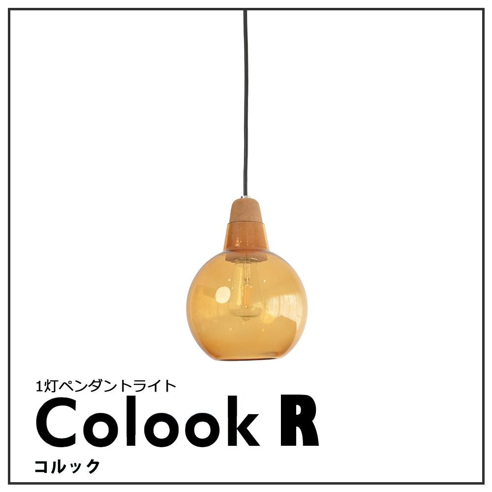 【大感謝価格】ELUX(エルックス) Lu Cerca(ルチェルカ) Colook R コルックR 1灯ペンダントライト LC10911【お寄せ品、返品キャンセル不可】