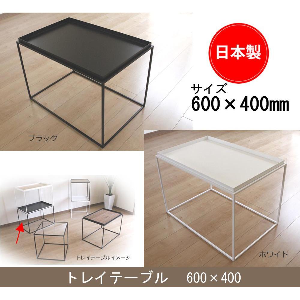 【大感謝価格】トレイテーブル サイドテーブル 600×400mm ブラック・HBT-040【お寄せ品、返品キャンセル不可】(メーカー直送品、代引・同梱不可・1人1個まで)