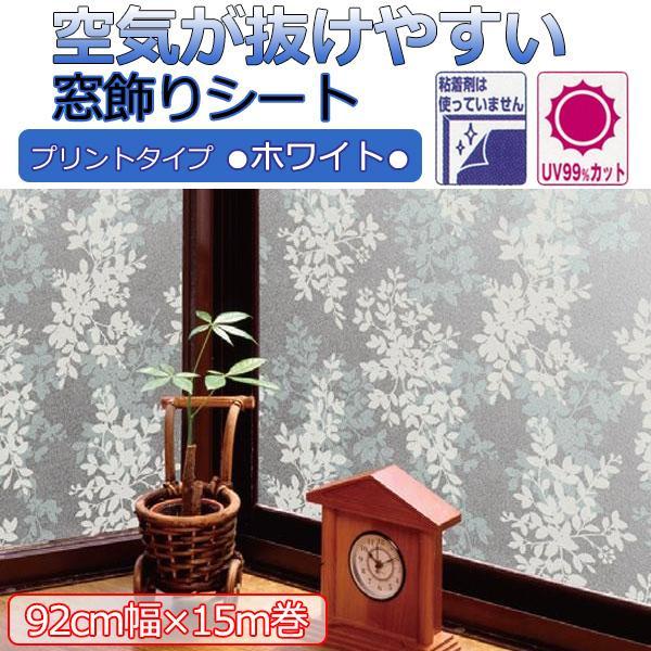 【大感謝価格】空気が抜けやすい窓飾りシート(プリントタイプ) 92cm幅×15m巻 W(ホワイト) GDPR-9231【お寄せ品、返品キャンセル不可】