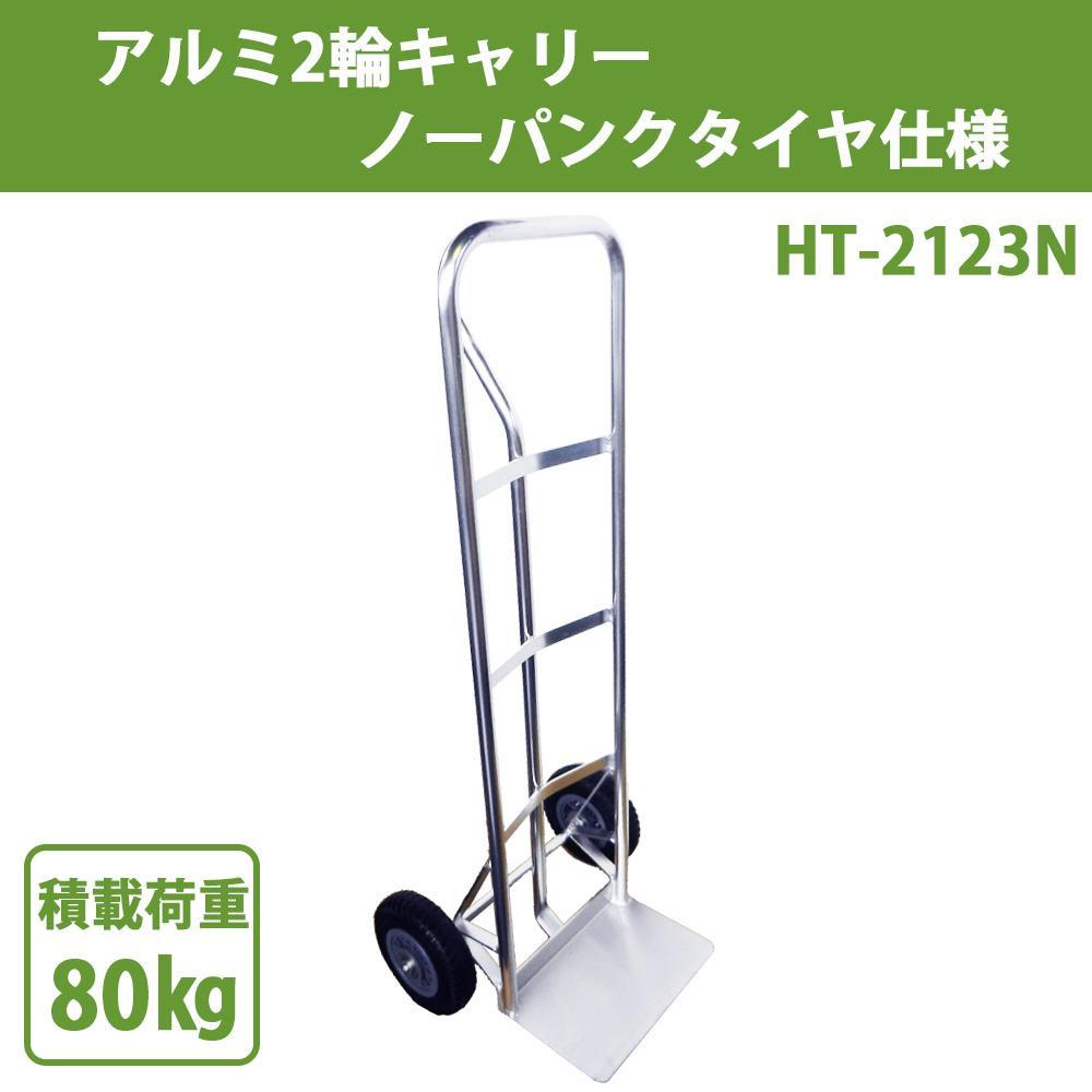 【大感謝価格】アルミ2輪キャリー ノーパンクタイヤ仕様 HT-2123N【お寄せ品、返品キャンセル不可】