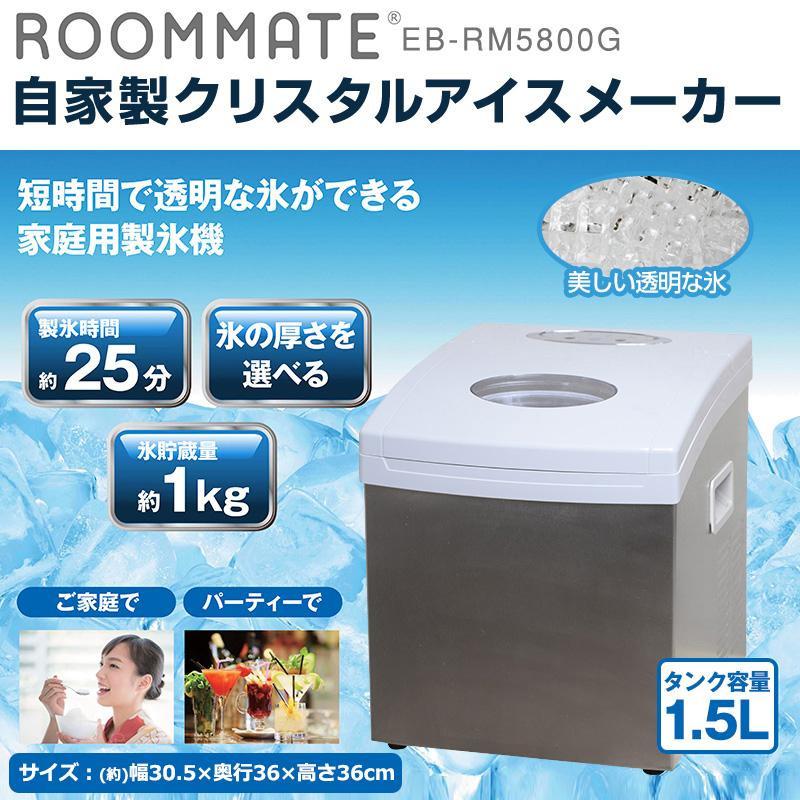【大感謝価格】ROOMMATE 自家製 クリスタルアイスメーカー EB-RM5800G【お寄せ品、返品キャンセル不可】