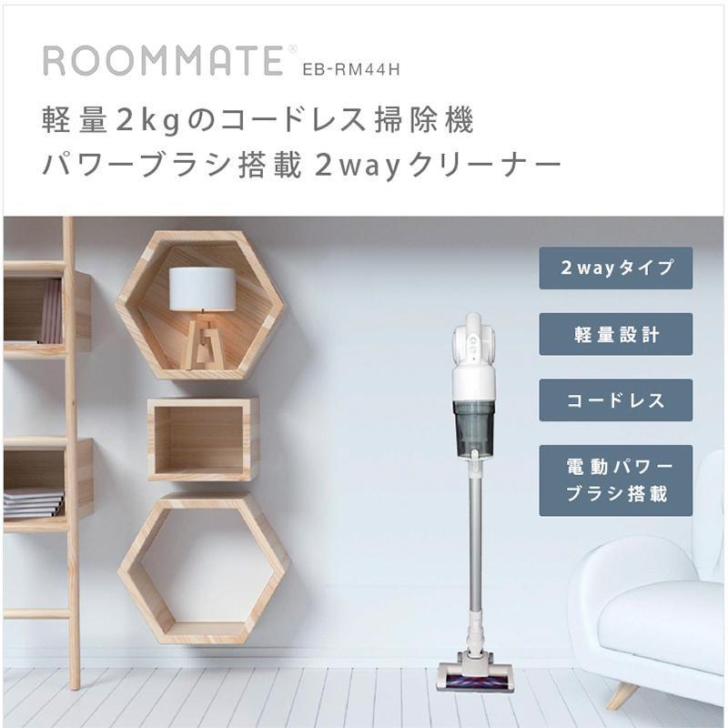 【大感謝価格】ROOMMATE 充電式コードレス パワーブラシ搭載 2wayクリーナー EB-RM44H【お寄せ品、返品キャンセル不可】
