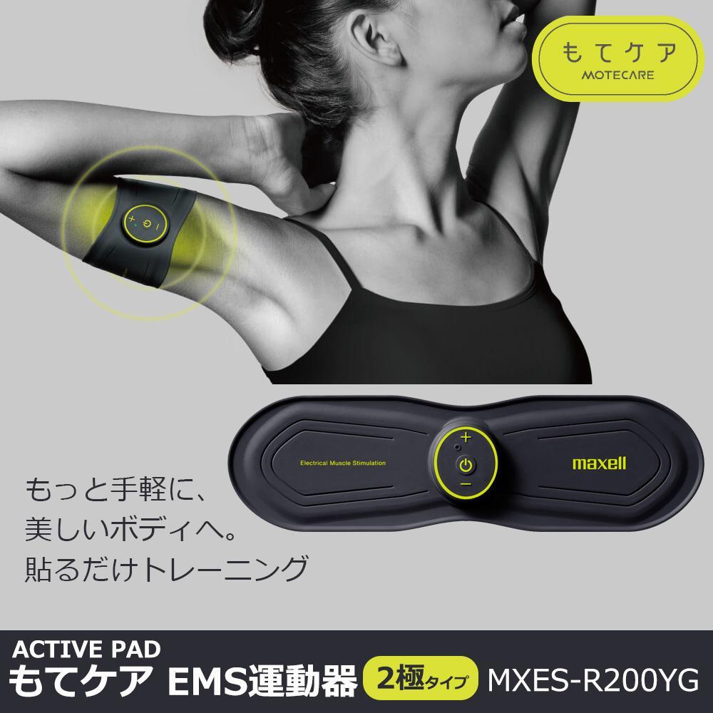 【大感謝価格】maxell ACTIVE PAD もてケア EMS運動器 2極タイプ MXES-R200YG【お寄せ品、返品キャンセル不可】