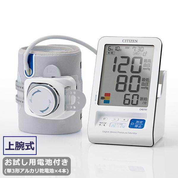【大感謝価格】CITIZEN(シチズン) 上腕式血圧計 CHD701【お寄せ品、返品キャンセル不可】