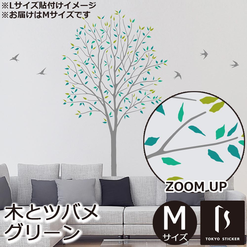 【大感謝価格】東京ステッカー 転写式 大判 ウォールステッカー 木とツバメ グリーン Mサイズ TS-0027-AM【お寄せ品、返品キャンセル不可】