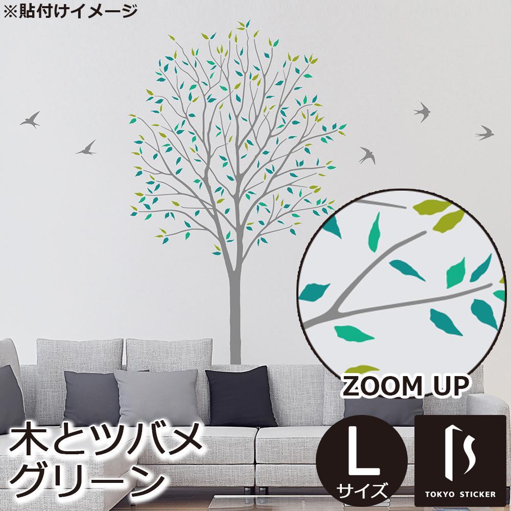 【大感謝価格】東京ステッカー 転写式 大判 ウォールステッカー 木とツバメ グリーン Lサイズ TS-0027-AL【お寄せ品、返品キャンセル不可】