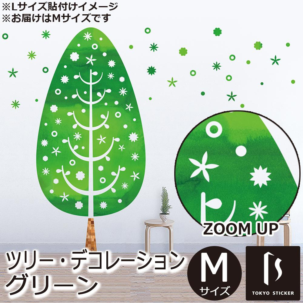 【大感謝価格】東京ステッカー 転写式 大判 ウォールステッカー ツリー・デコレーション グリーン Mサイズ TS-0014-AM【お寄せ品、返品キャンセル不可】